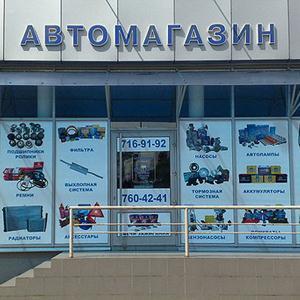 Автомагазины Усть-Илимска