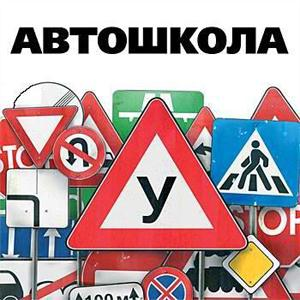 Автошколы Усть-Илимска