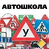 Автошколы в Усть-Илимске