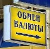 Обмен валют в Усть-Илимске