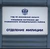 Отделения полиции в Усть-Илимске