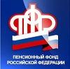 Пенсионные фонды в Усть-Илимске